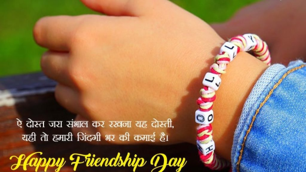 happy friendship day shayari